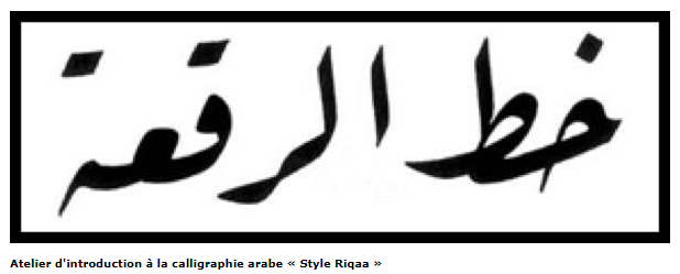 Atelier d'introduction à la calligraphie arabe « Style Riqaa »