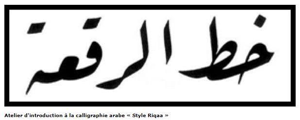 "Cours de Calligraphie arabe "" Style Riqa"""