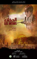 """Projection du nouveau film """"Les intrus"""""""