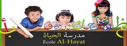 Inscription aux cours d'arabe pour enfant – niveaux 1 et 2